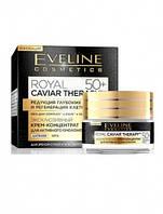 Дневной крем-концентрат Eveline Cosmetics Royal Caviar Therapy 50+ 50 мл (97828)