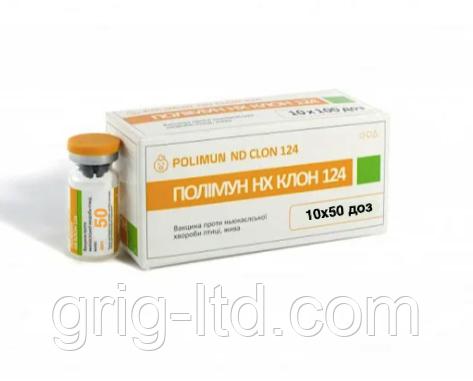 Вакцина против болезни Ньюкасла Polimun ND clon 124, 50 доз