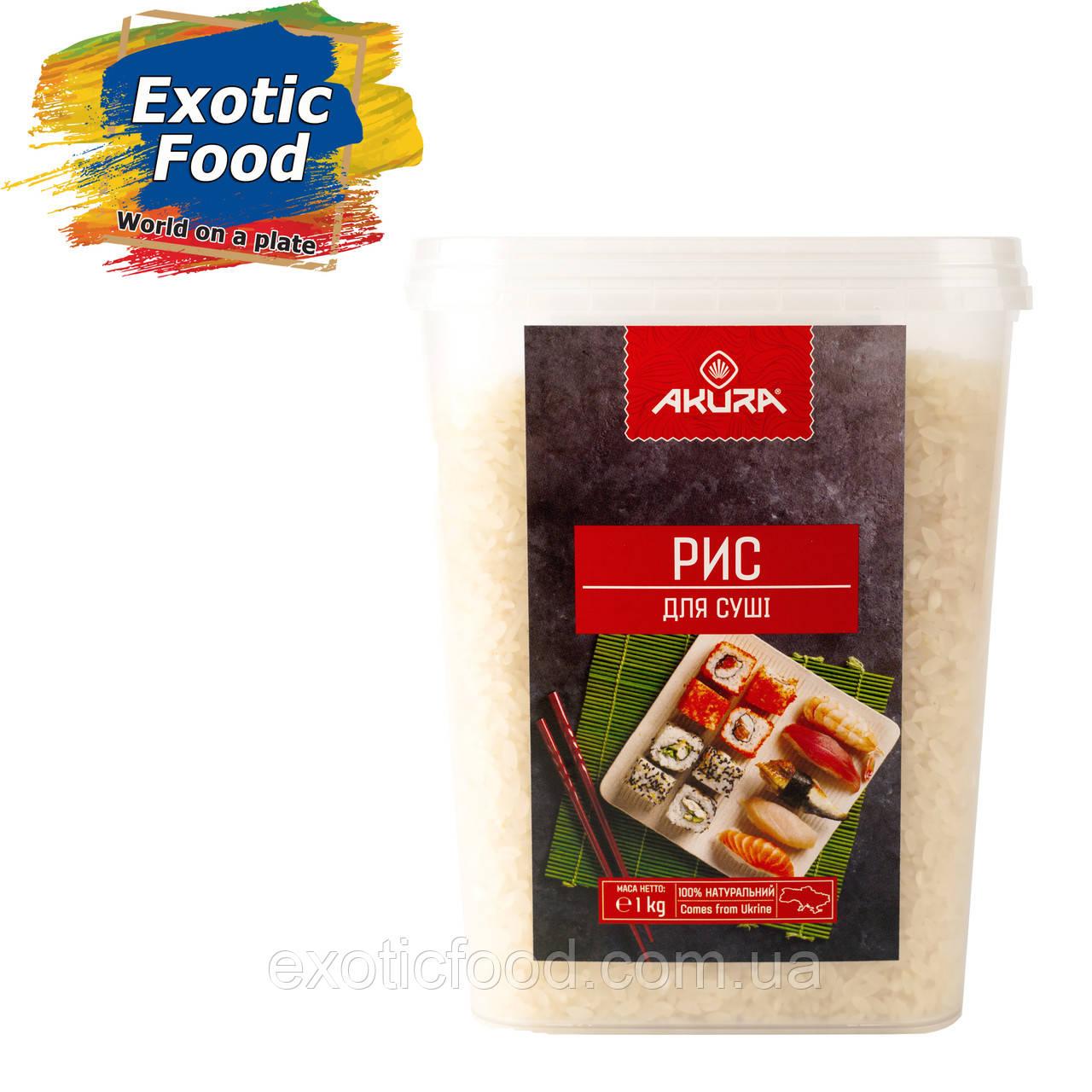 """Рис для приготовления суш ТМ """"AKURA"""", 1кг"""