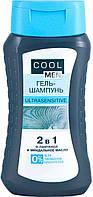 Cool men гель-шампунь 2в1 UltraSensitive 250 мл