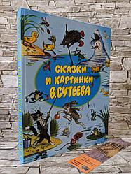 """Книга """" Сказки и картинки В.Сутеева"""""""