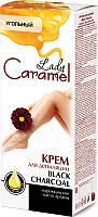Caramel Lady крем для депиляции тела Угольний 200 мл