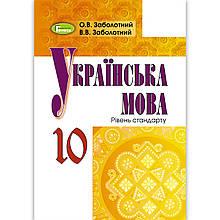 Підручник Українська мова 10 клас Авт: Заболотний О. Заболотний В. Вид: Генеза