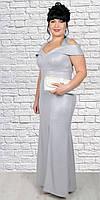 Женское,нарядное,вечернее платье в пол, размеры 50,52,54,56 (1967) серебро ,сукня