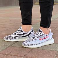 Кроссовки женские Adidas Yeezy Boost 350 Zebra, Адидас Изи Буст, код SV-205