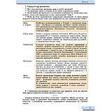 Підручник Українська мова 10 клас Російська мова навчання Авт: Заболотний О. Заболотний В. Вид: Генеза, фото 3