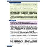 Підручник Українська мова 10 клас Російська мова навчання Авт: Заболотний О. Заболотний В. Вид: Генеза, фото 8