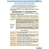 Підручник Українська мова 10 клас Російська мова навчання Авт: Заболотний О. Заболотний В. Вид: Генеза, фото 9
