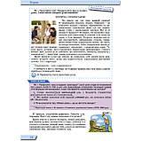 Підручник Українська мова 10 клас Російська мова навчання Авт: Заболотний О. Заболотний В. Вид: Генеза, фото 10