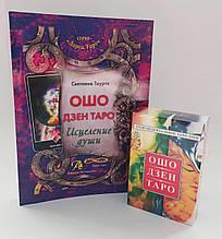 Набір Таро Ошо Дзен — карти, книга і мішечок