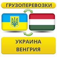 Грузоперевозки из Украины в Венгрию