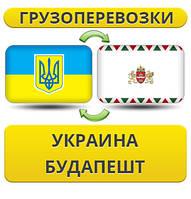 Грузоперевозки из Украины в Будапешт