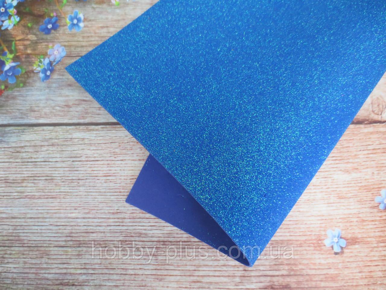 Фоамиран глиттерный 1,6 мм, 20x30 см, Китай, СИНИЙ с переливом