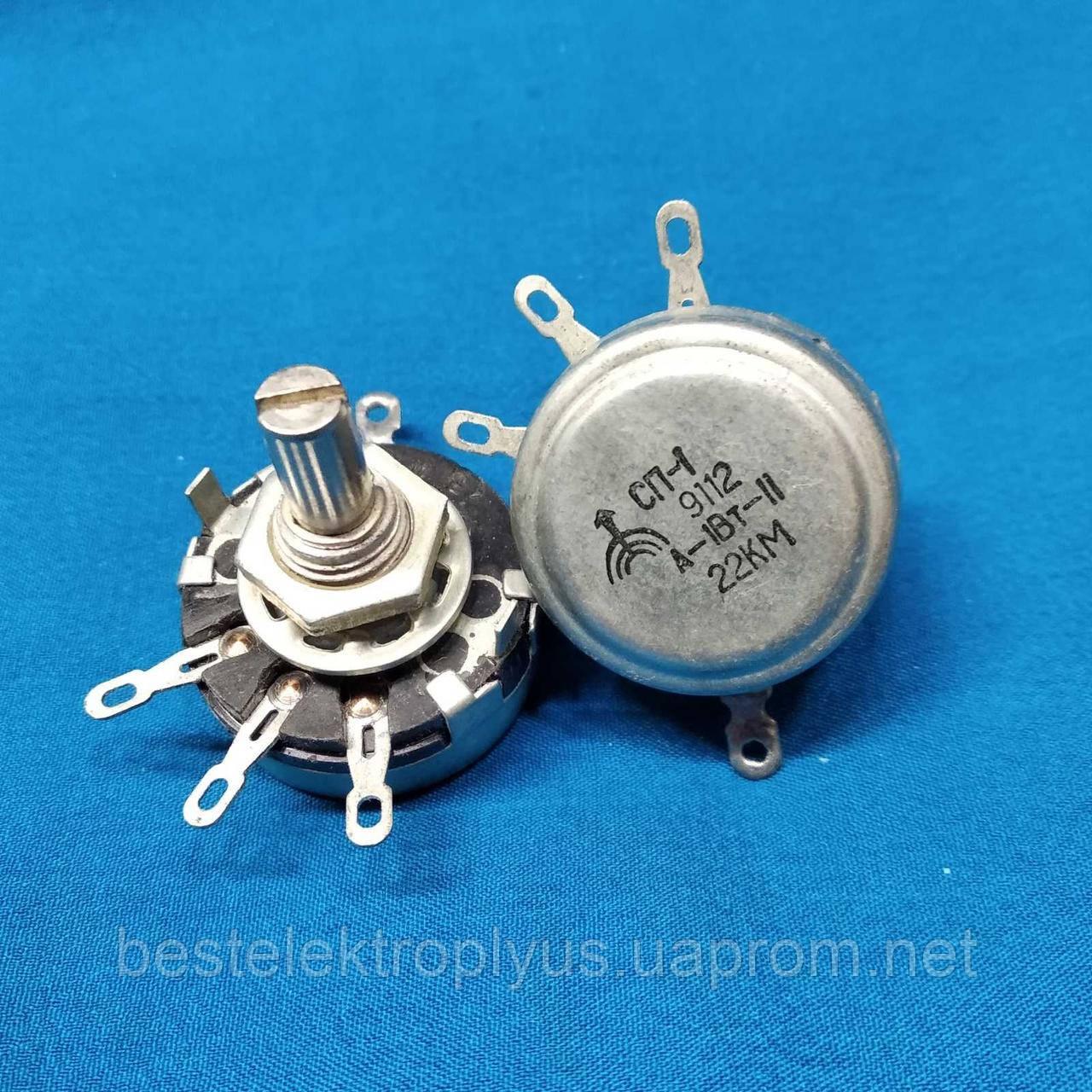 Резистор подстроечный СП-1 1Вт 22К
