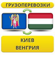 Грузоперевозки из Киева в Венгрию