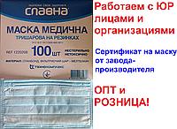 "Медицинская маска ""СЛАВНА"" 3-х слойная, 10 шт"