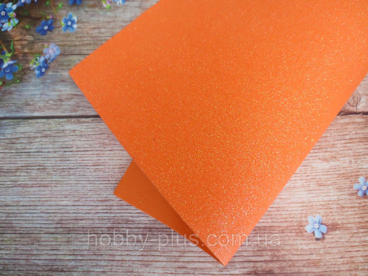 Фоамиран глиттерный 1,6 мм, 20x30 см, Китай, ОРАНЖЕВЫЙ с переливом