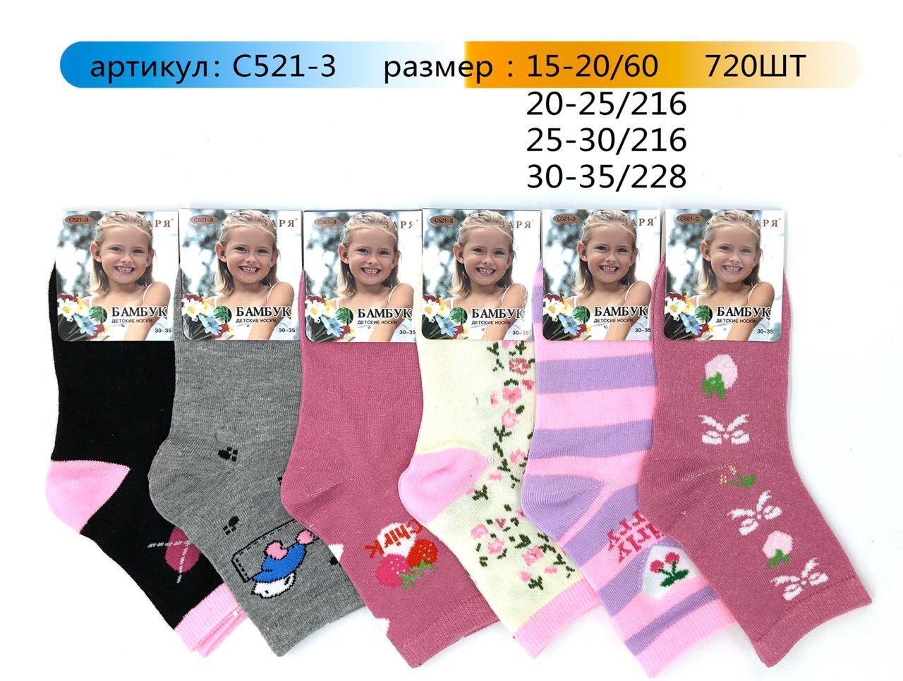 Детские носки Бамбук хлопок Р.р