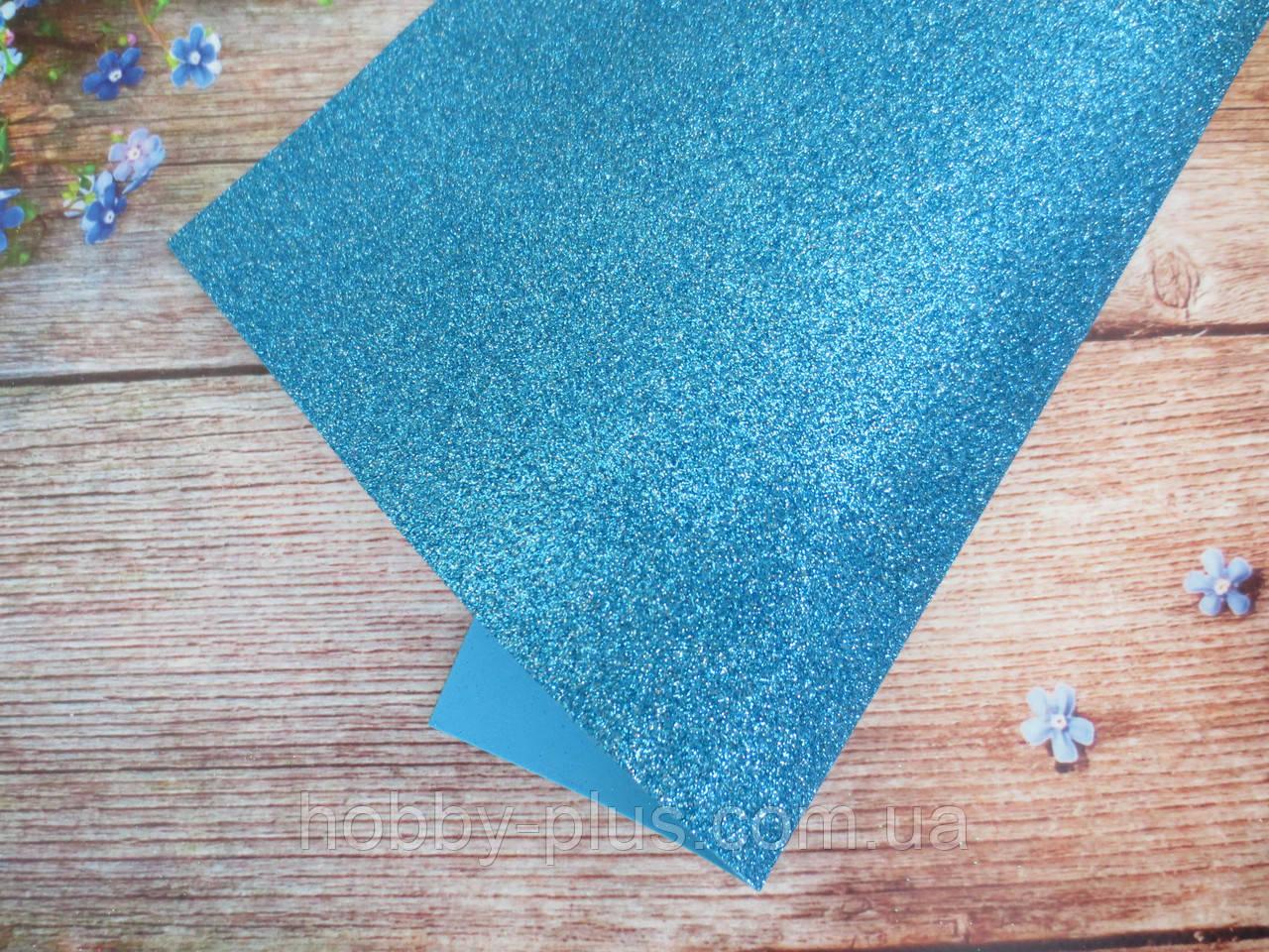 Фоамиран глиттерный 1,6 мм, 20x30 см, Китай, ГОЛУБОЙ