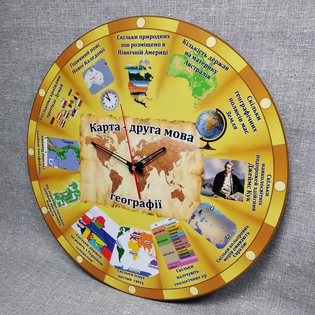 Часы для кабинета географии Карта