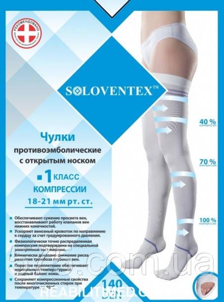 Чулки противоэмболические, с открытым носком, 1 класс компрессии, 140 DEN. Арт. 040 M (165-180 см.рост)
