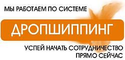 Дропшиппинг / сотрудничество - новые лояльные условия с 26.06.2020 год