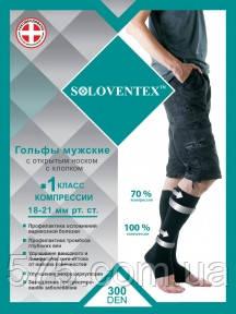Гольфы компрессионные мужские, с открытым носком, 1 класс компрессии, 300 DEN. Арт. 210 L (150-165 см.рост)
