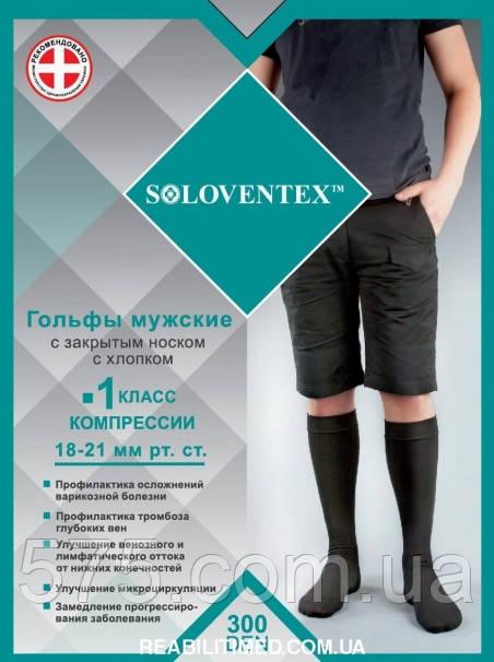 Гольфы компрессионные мужские, с закрытым носком, 1 класс компрессии, 300 DEN. Арт. 211 M (165-180 см.рост) стопа 39-42