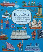 Митгуш Али: Корабли. Искусство навигации от первобытных времен до наших дней