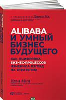 Цзэн Мин Alibaba и умный бизнес будущего: Как оцифровка бизнес-процессов изменила взгляд на стратегию. Цзэн М.