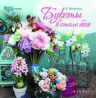 Волосова Евгения Евгеньевна Букеты в стиле бохо