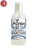 Жидкость для снятия гель-лака YouPOSH ТМ Nail Polish REMOVER 250 мл