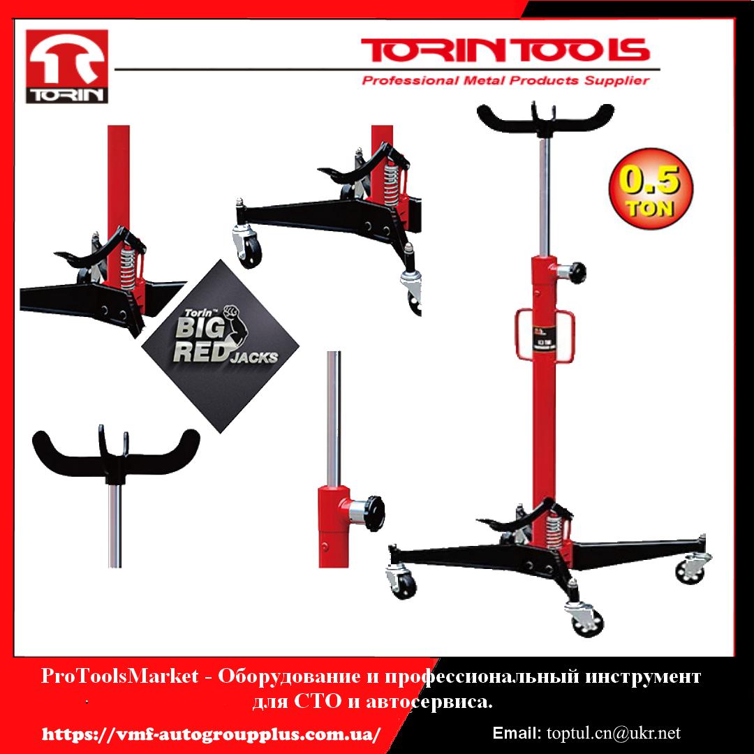 Стойка трансмиссионная гидравлическая для автосервиса, СТО для снятия КПП  (0,5 т1140-1945mm) TORIN  TEL05004S