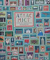 Детская книга Атлас Міст Для детей от 6 лет, фото 1