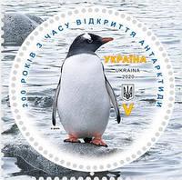"Марка ""200 лет со времени открытия Антарктиды"" 2020"