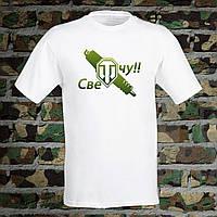 """Мужская футболка для военного с принтом Эмблема WT """"Свечу!!"""" Push IT S, Белый"""