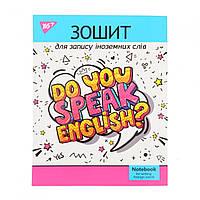 """Зошит для запису іноземних слів,інтегр.,Уф-виб. """"Yes"""" Speak English№911199"""
