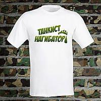 """Мужская футболка для военного с принтом """"Танкист Нагибатор"""" Push IT S, Белый"""