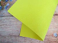 Фоамиран глиттерный 1,6 мм, 20x30 см, Китай, ЖЕЛТЫЙ с переливом, фото 1