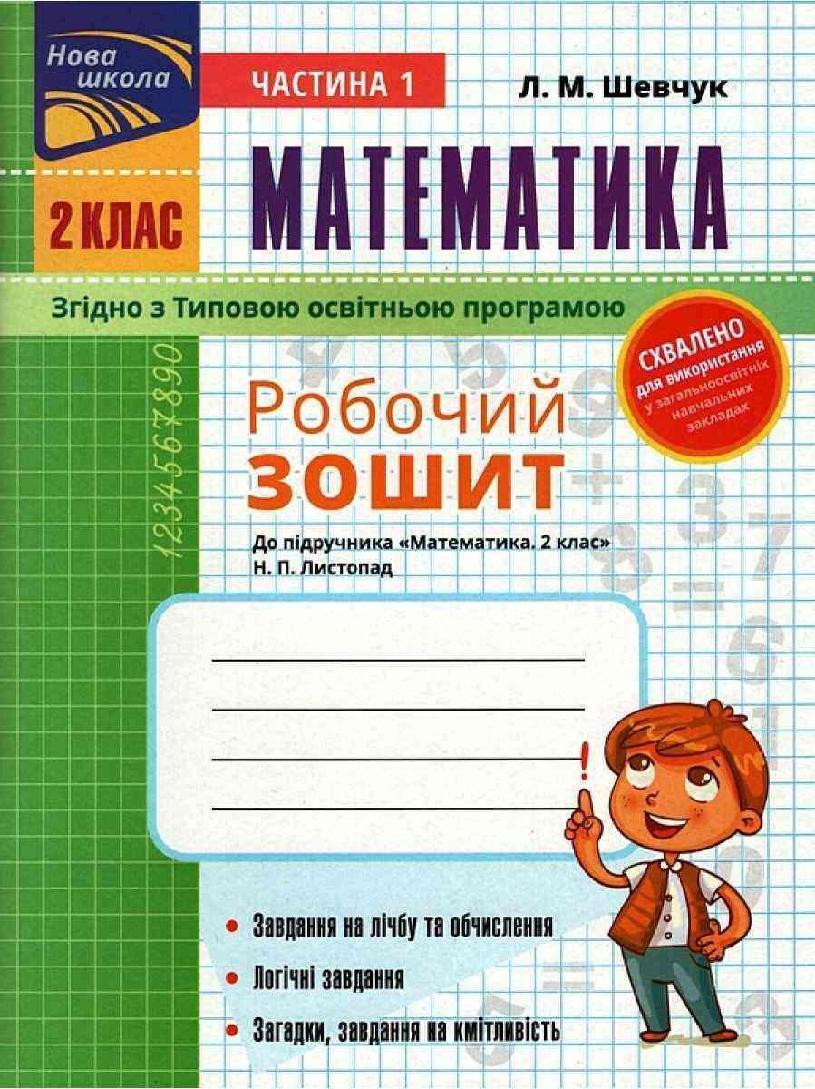 Шевчук Робочий зошит Математика 2 клас  у 2-х частинах ( до підручника Листопад Н.)