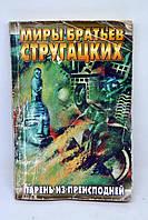 """Книга: Аркадий Стругацкий и Борис Стругацкий, """"Парень из преисподней"""", фантастическая повесть"""