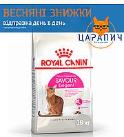 Сухой корм Royal Canin EXIGENT SAVOUR для котов привередливых ко вкусу продукта, 10 кг