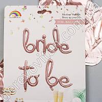 """Фольгированная надпись шары """"Bride to be"""", высота букв 42 см"""