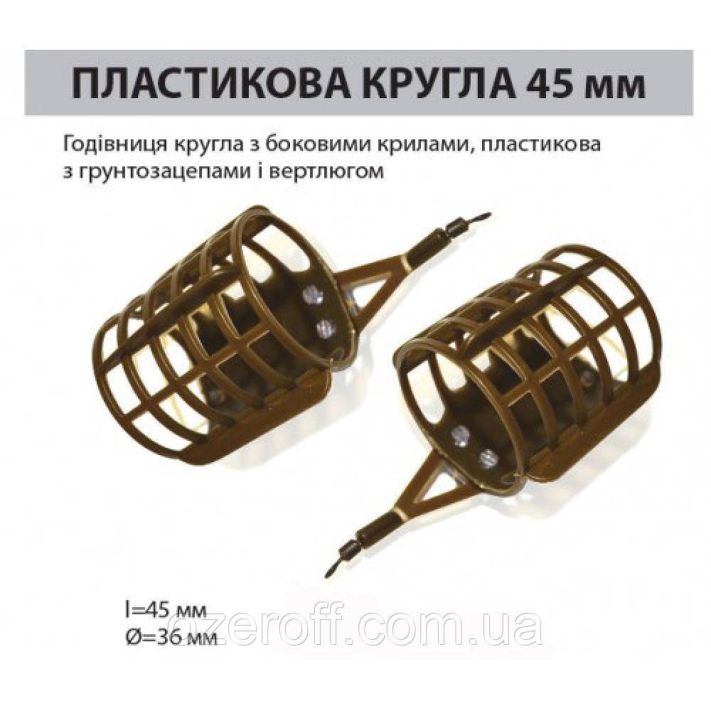 Годівниця фідерна Ай підсікай кругла 45мм/60г