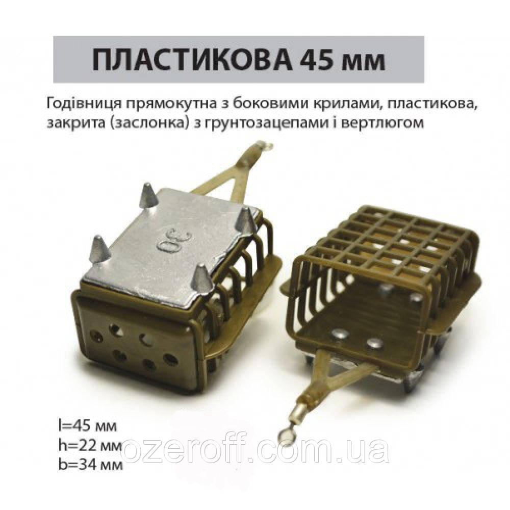 Кормушка фидерная Ай подсекай прямоугольная 45 мм/40г