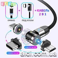НОВИНКА! Магнитный кабель 360 для зарядки телефона USLION (GTWIN) кабель USB + 1 коннектор 0,5-2 метра