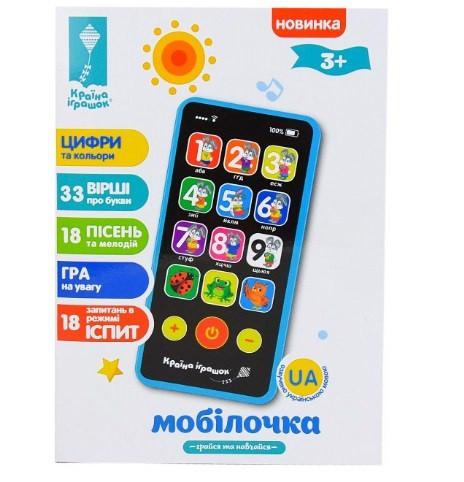 """Телефон муз.,розвив. """"Мобілочка"""",звук.,навчає цифри,кольори,в кор-ці №PL-719-55(48)(96) КІ"""