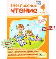 Внеклассное чтение 4 класс Новая программа Авт: Мишина Л. Изд-во: ПЕТ
