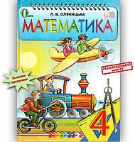 Підручник Математика 4 клас Нова програма Авт: Л. В. Оляницька Вид-во: Освіта