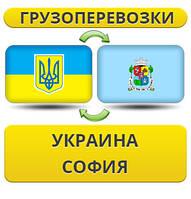 Грузоперевозки из Украины в Софию